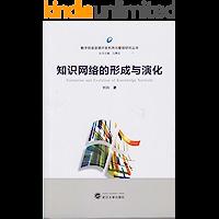 知识网络的形成与演化 (数字信息资源开发利用与管理研究丛书)