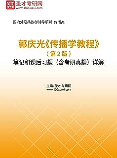 圣才考研网·郭庆光《传播学教程》(第2版)笔记和课后习题(含考研真题)详解 (自考往年真题)