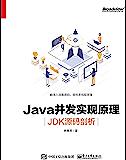 Java并发实现原理:JDK源码剖析