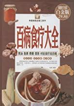 百病食疗大全(彩图精装) (中国家庭必备工具书)