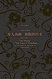 弃儿汤姆·琼斯的历史(套装上下册)(上海译文出品!世界各文学大国最负盛名的作品,不管是原著还是译文,都经过历史的考验…