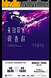 未知罪案调查科:外星重案组【豆瓣8.0高分评价!极具中国风的硬核科幻小说翘楚之作!著名科幻作家陈楸帆、韩松、那多、潘海天…