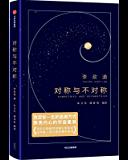 作家榜经典:对称与不对称(诺贝尔物理学奖得主李政道,给年轻人的18堂物理科普课。改变你一生的思维方式,照亮内心的宇宙星辰…