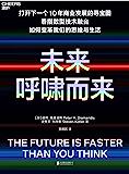 未来呼啸而来(一部让人热血沸腾酣畅淋漓的杰作!9大指数型技术和指数型技术融合颠覆的8大行业,打开下一个10年商业发展的寻…