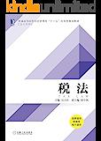 """税法 (普通高等院校经济管理类""""十三五""""应用型规划教材·会计系列)"""