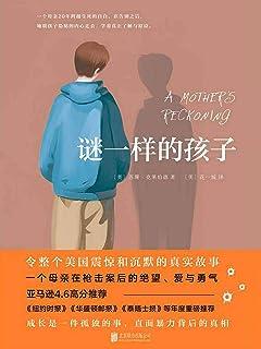 """谜一样的孩子【一个母亲在枪击案后的绝望、爱与勇气。《泰晤士报》:""""这是一本所有青少年父母必读的书""""】"""