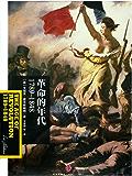 革命的年代:1789~1848(完整图文版) (开放历史系列)