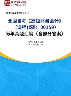 圣才学习网·全国自考《高级财务会计(课程代码:00159)》历年真题汇编(含部分答案)