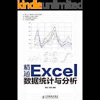 精通Excel数据统计与分析