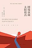 国境以南 太阳以西【上海译文出品!《挪威的森林》续篇,村上首部描写中年男女情感作品】
