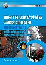 面向TRIZ的矿井装备与围岩监测系统