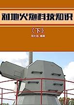 对地火炮科技知识(下) (最让青少年惊叹的弹药火炮科技 11)