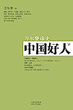 中国好人(海内中文论坛,三七才气第一,从三七到刀尔登,酒量更好,文章更妙!中国杂文,鲁迅、王小波之后,幸好还有刀尔登。)