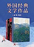 外国经典文学作品(套装4册)