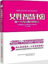 女性智慧书3:做一个内心强大的女人(一本改变女性命运的智慧书,一堂引爆幸福人生的经营课。内心真正强大,人生无所畏惧!)