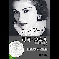 可可•香奈儿:我靠什么征服世界(香奈儿80周年纪念。一本让你触碰香奈儿灵魂的感性传记,一部女人逆袭人生的不朽传奇。)