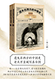 遗失在西方的中国史:老北京皇城写真全图(全二册)在末代皇帝溥仪陪同下拍摄故宫的欧洲汉学家:500张罕见老北京建筑照片