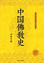 中国佛教史(民国名家史学典藏文库) (博集历史典藏馆)