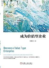 成为价值型企业 (陈春花管理经典)