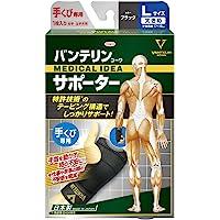 万特力护 限时包邮体验 日本进口护腕 键盘腕腱鞘炎 舒适透气 (L)