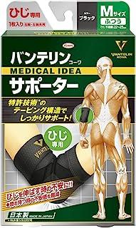 万特力•护 夏季护肘 超薄黑 网球肘防扭伤 舒适透气 进口日本(M)