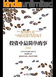 投资中最简单的事(更新版)(投资本身是一件很复杂的事,我们是否可以化繁为简、直接追问什么才是投资的本质?)