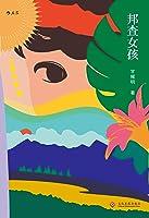 """邦查女孩(横扫台湾文学界大奖,莫言评价""""如此文笔可惊天""""!七个名字的少女遇上只跟树说话的青年,吟唱呜咽的温柔之歌。) (后浪·华语文学 6)"""