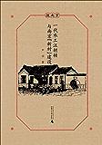 """一代水工汪胡桢与南京""""新村""""建设"""