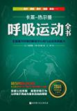 呼吸运动全书 【豆瓣8.9!畅销欧洲16年,凝聚国际运动解剖学专家40年专业经验,从根源上理解呼吸。】