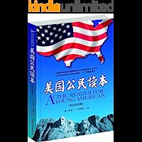 美国公民读本(彩色英文版+中文翻译阅读) (西方原版教材之文史经典)