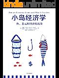 小岛经济学:鱼、美元和经济的故事(《小岛经济学》=《国富论》+《经济学原理》。沉闷枯燥的科学竟然如此通俗易懂,上至90岁…