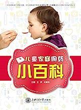 儿童家庭用药小百科