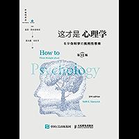 这才是心理学:看穿伪科学的批判性思维(第11版,中文版)(畅销30余年修订10次、不衰的心理学入门经典。告诉你什么才是真…