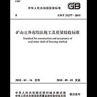 GB/T 51277-2018 矿山立井冻结法施工及质量验收标准
