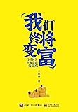 """我们终将变富:3招抓住财务自由关键点【不做股市""""小韭菜"""",先读书再理财!】"""
