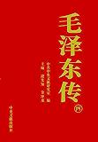 《毛泽东传》第4册