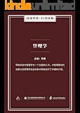 管理学(谷臻小简·AI导读版)(帮助读者对管理学有一个全面的认识,对管理理论的发展以及管理所包含的基本职能进行了详细的介…