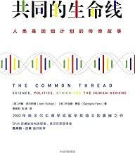 共同的生命线:人类基因组计划的传奇故事(一位科学巨匠的人生历程,他的人生理念、社会责任及对人类的祝福)