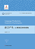 语言产生:心理语言学的视角 (当代中国心理科学文库)