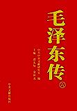 《毛泽东传》第6册
