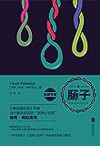 肠子(无删减版)【豆瓣评分8.3,Haunted重口味神作,阅读有风险,身体虚弱者勿入!】
