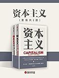 资本主义:竞争、冲突与危机(亚当·斯密、李嘉图、马克思等所创建的古典政治经济学的复兴之作,清华大学政治经济学指定教材,余…