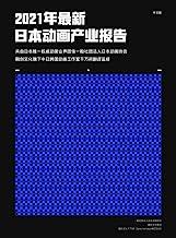 """2021年最新日本动画产业报告(中文版)(研究2020年日本""""动漫""""与""""二次元""""相关产业与文化的唯一权威资料,日本""""二次元""""风向标!)"""