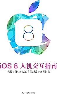 iOS 8 人机交互指南(极客学院)
