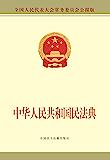 中华人民共和国民法典: 社会生活的百科全书,保护人民私权的法典。