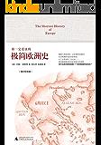 《你一定爱读的极简欧洲史(增订纪念版)》(简约不简单的最完善欧洲史,一次走完数千年欧洲文明历程!)