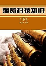 弹药科技知识(下) (最让青少年惊叹的弹药火炮科技 13)