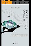 世界尽头与冷酷仙境【上海译文出品!与《挪威的森林》《舞!舞!舞!》合称为村上春树三大杰作,一部平行线小说,诗意的孤独美学…