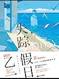 失踪假日【日本鬼才作家乙一,惊世热门代表作!畅销20年,掀起亚洲治愈系推理热潮! 日本百万读者热议,一本关于孤独与爱的暖…
