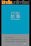 故事:材质、结构、风格和银幕剧作的原理(编剧经典,畅销全球20年)